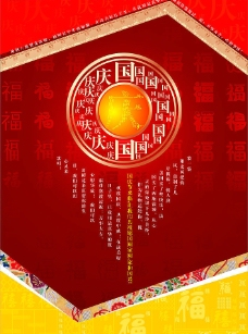 红色国庆图片