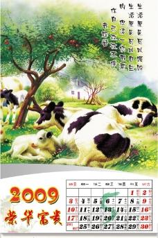 2009牛年挂历全套5月份图片