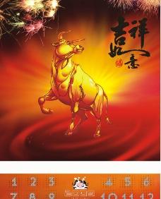 原创设计 2009发财牛 日历图片
