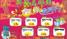眼镜宣传彩页图片