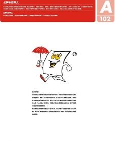 浙江义乌小红伞纸品VI图片