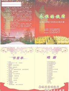 国庆晚会节目单图片