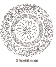 莲花边菊花回纹团图片