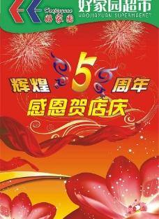 超市DM5周年庆图片