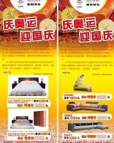 最新皇朝家私十一促销宣传X展架 分层PSD 2P图片