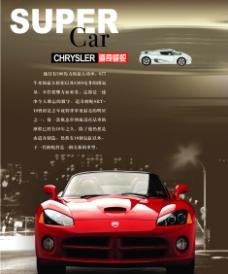 汽车3图片