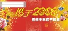 携手2008