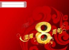 8周年 八周年庆典