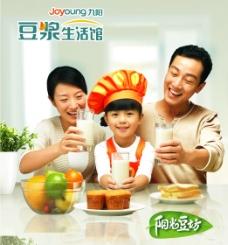 九阳 快乐家庭图片