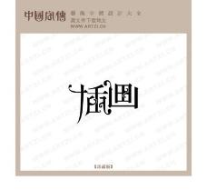 花型字体设计0624