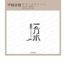 花型字体设计0021