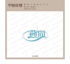花型字体设计0875