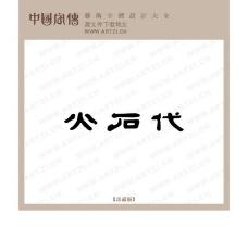 花型字体设计0867