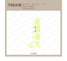花型字体设计1402