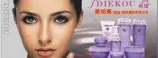 蝶蔻化妆品海报图片