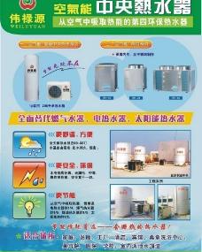 空气能热水器宣传单图片