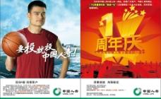 中国人寿上市一周年半版报广图片