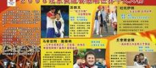 北京奥运会感动世界十大人物(一)图片