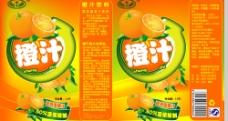 橙果汁饮料图片