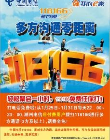 中国电信118166分时段优惠广告图片