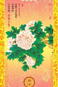 富贵华堂 牡丹花图片