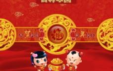2009吉祥中国图片