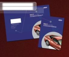 弛耐普汽车装饰企业画册设计.jpg