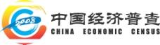 2008中国经济普查标志图片