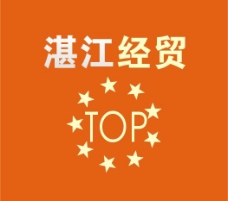 湛江市 经贸局 标志 LOGO图片