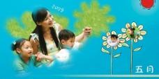 09新年台历模板4月5月6月图片