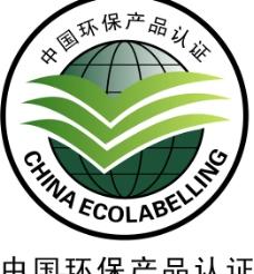 中国环保产品认证标志图片
