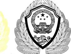 新武警徽图片