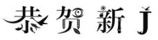 恭贺新J logo图片