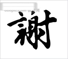 文字 美术字 书法 艺术字 字体 字 春