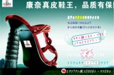 康奈鞋业宣传单设计图片