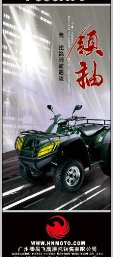 飞鹰摩托车(领袖效果2)图片