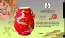 羊耳福桶瓶图片