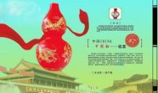 三龙戏珠·葫芦瓶图片