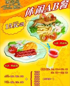 西餐厅宣传海报图片
