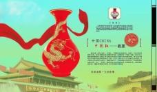 双龙戏珠·玉壶春瓶图片