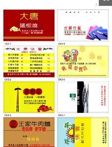 CRR名片模板_餐饮1图片