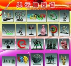 奥运雕塑篇图片