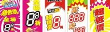 POP价格牌(原创)图片