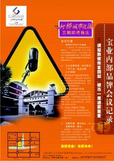 广告范例A0066