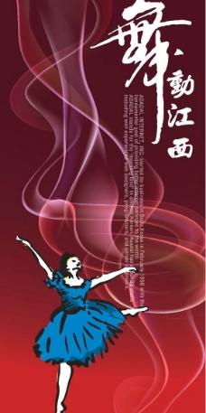 舞动江西舞蹈大赛图片