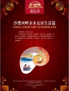 城尚城房地产海报设计稿图片