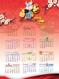 2009年日历图片