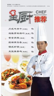 酒店小食主厨推荐图片