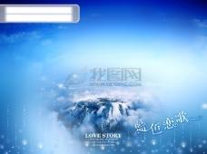 浪漫蓝色恋歌背景psd分层素材源文件