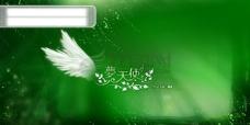 翅膀梦天使梦幻绿色背景psd分层素材源文件